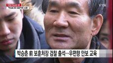 '우편향 안보교육' 박승춘 전 보훈처장 소환