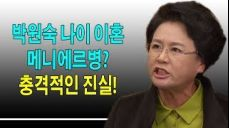 박원숙 나이 이혼 메니에르병? 충격적인 진실!