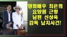 영화배우 최은희 요양원 근황 남편 신상욱 감독 납치사건!