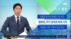 [뉴스체크|정치] '세월호 사찰' 기무사 장교 입건