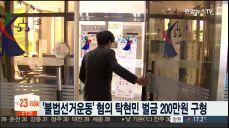 '불법선거운동' 혐의 탁현민에 벌금 200만원 구형