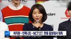 [투데이 연예톡톡] 하지원·인피니트·NCT127, 한류 홍보대사 위촉