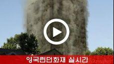 영국런던화재 실시간|K-News