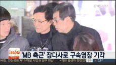 '이명박 측근' 장다사로 구속영장 기각