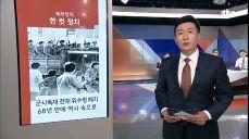 복부장의 한 컷 정치] '군사독재 잔재' 위수령 폐지..68년 만에 역사 속으로
