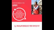 [TV] 6.13 지방선거 평창군수 후보자 인터뷰 한왕기 VS 심재국