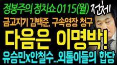 정봉주의 정치쇼 0115(월) MB금고지기 김백준의 구속영장 청구!