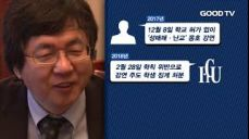 [GOODTV NEWS 20180403] 한동대