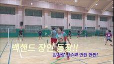 백핸드장인 김사랑선수와 민턴한겜!(Feat. 슬로우모션)