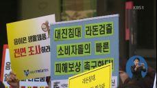 검찰, '라돈 검출' 대진침대 압수수색·줄소환