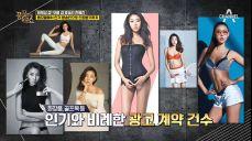 모델 한혜진, '마녀사냥' 프로그램 하기 싫어했다?! (홍석천 피셜)
