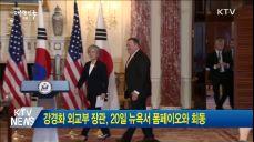 강경화 외교부 장관, 20일 뉴욕서 폼페이오와 회동