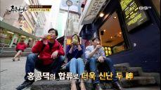 5화. 홍콩 길거리 계단에서 자유롭게 즐기는 ′낮술 스웩~′