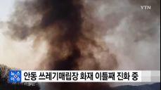안동 쓰레기매립장 화재 이틀째 진화 중