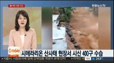 [사건사고] 축대 붕괴로 이재민 발생..울산서 송수관 파열돼 단수