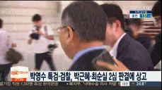 박영수 특검·검찰, 박근혜·최순실 2심 판결에 상고