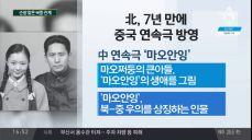 북한TV 프로그램 맞아?..추자현 남편 '우블리' 등장