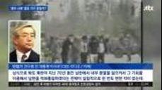 전두환 측근 민정기 전 비서관 5·18은 북한군 개입한 폭동