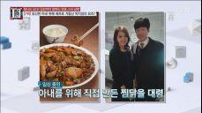 '예비아빠' 박지성의 숨겨진 요리 실력은??? - 명단공개 68화