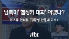 [인터뷰] 남·북·미 '헬싱키 대화' 어땠나…김준형 한동대 교수 (2018.3.22)
