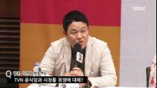 김구라, 윤식당 시청률 조금씩 뺏어오겠다! 발칙한 동거 [MBC 발칙한동거 제작발표회]