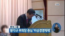 롯데그룹, 황각규 부회장 중심 '비상경영체제'