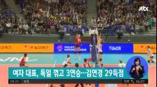 여자 배구, VNL서 독일 꺾고 3연승..김연경 29득점
