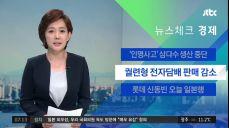 [뉴스체크 경제] 롯데 신동빈 오늘 일본행